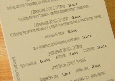 Έντυπα A5 Χαρτί 135 gr ανακυκλώσιμο από άμυλο πατάτας