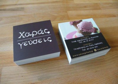 Εκτύπωση επαγγελματικής κάρτας,Χαρτί 350gr Velvet Ματ πλαστικοποίηση