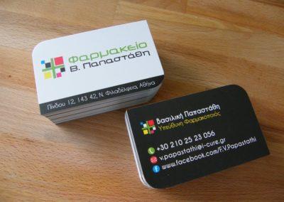 Επαγγελματικές κάρτες με γωνιοκοπή, χαρτί 350gr Velvet, ματ πλαστικοποίηση