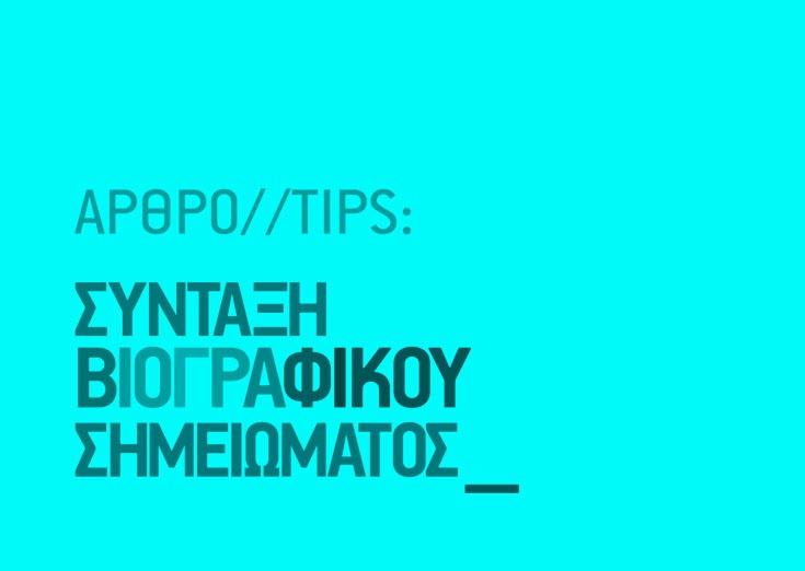 Tips για δημιουργία βιογραφικού