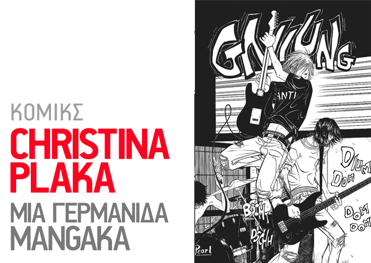 Comics Christina Plaka