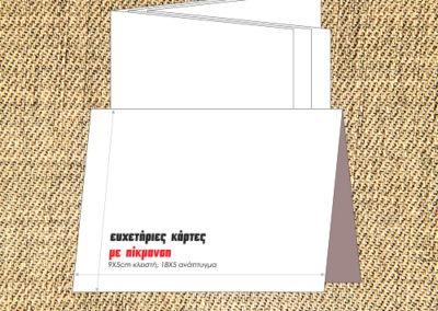 Ευχετήρια κάρτα διπλής όψης