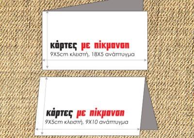 Κάρτες με πίκμανση 2 όψεων