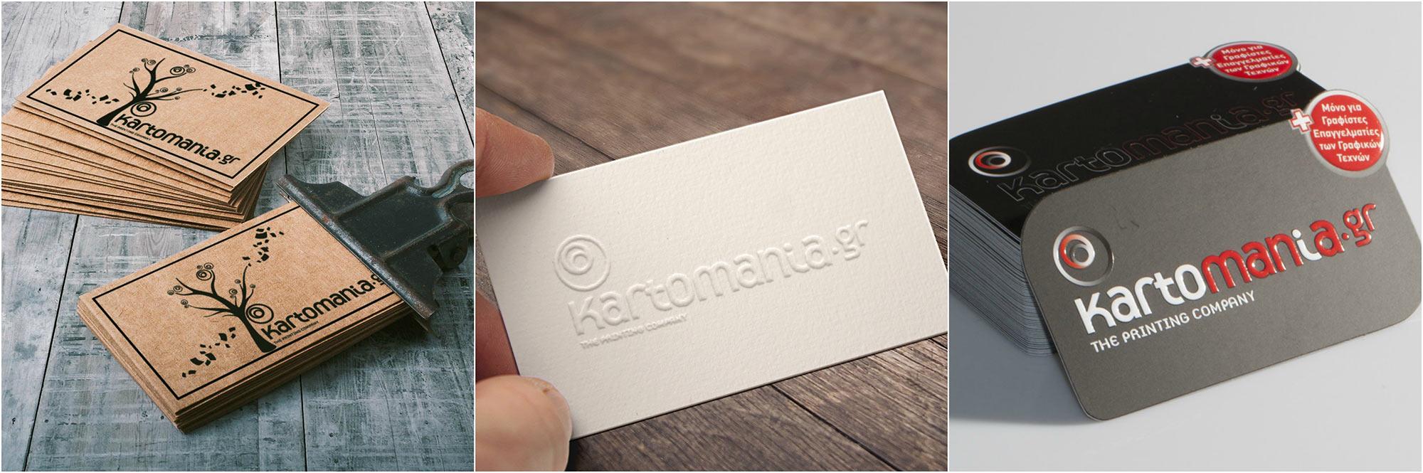 Εκτύπωση επαγγελματικής κάρτας