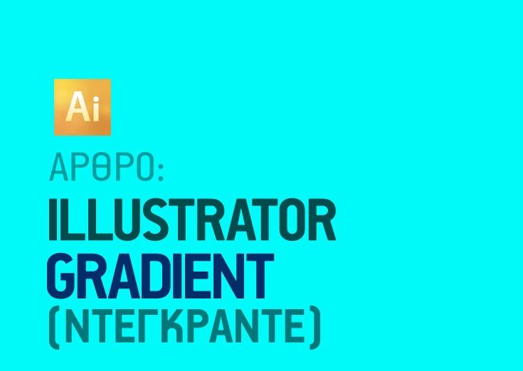 Ντεγκραντέ στο Illustrator