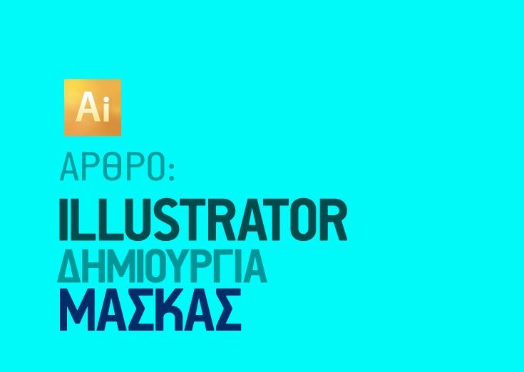 Μάσκα στο Illustrator