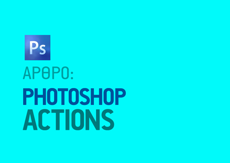 Actions στο Photoshop
