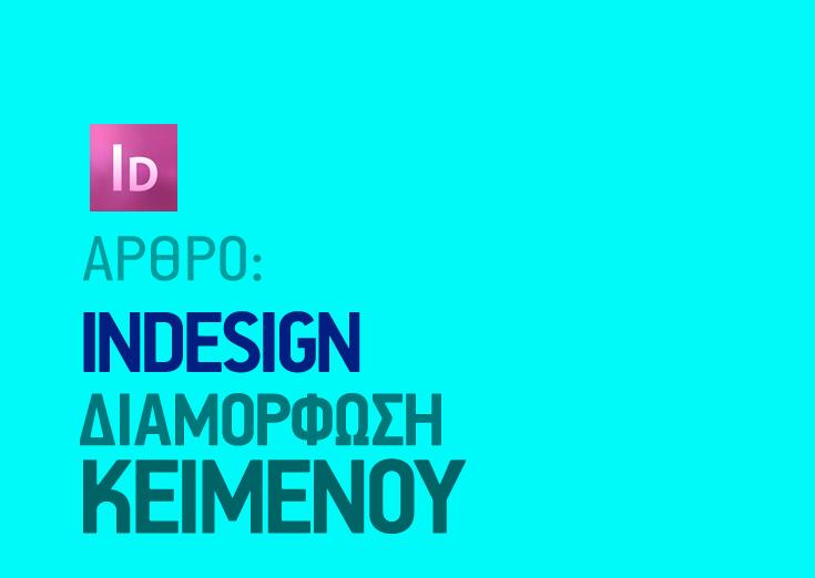 Διαμόρφωση Κειμένου στο InDesign/Μέρος Α'