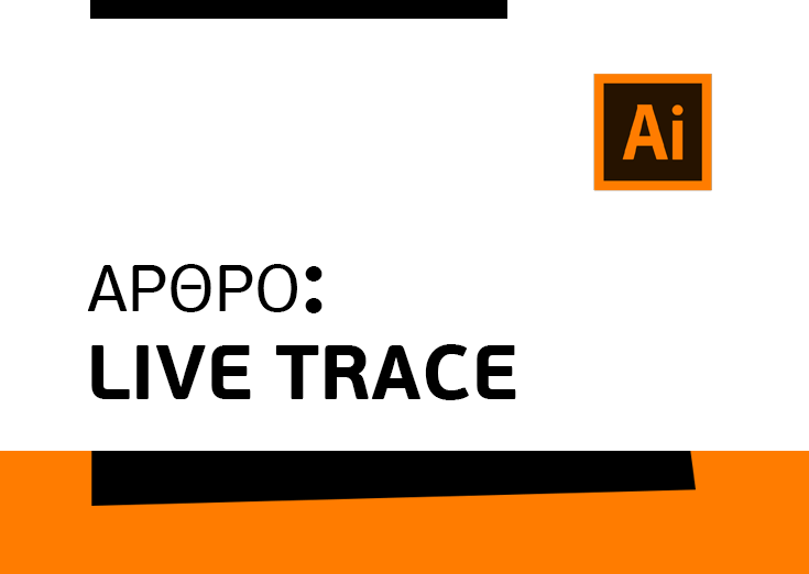 Live Trace στο Illustrator: Μετατροπή εικόνας σε vector