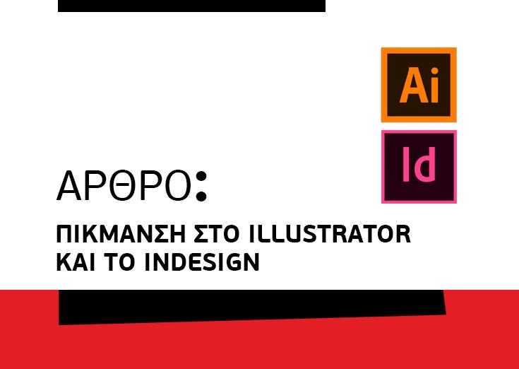 Πίκμανση στο Illustrator και το InDesign