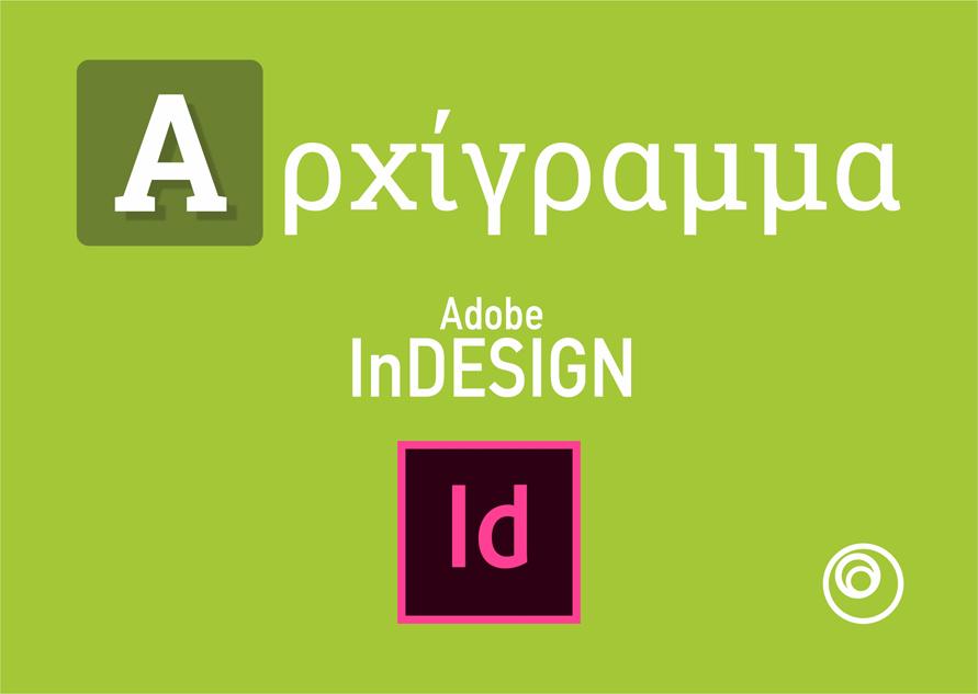 Αρχίγραμμα στο InDesign