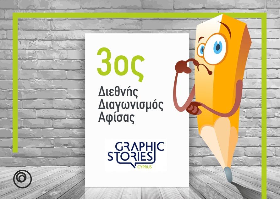 3ος Διεθνής Διαγωνισμός Αφίσας από το Graphic Stories Cyprus  Θέμα: «Graphic Design, Αμφισβητώντας την Αντίληψη»