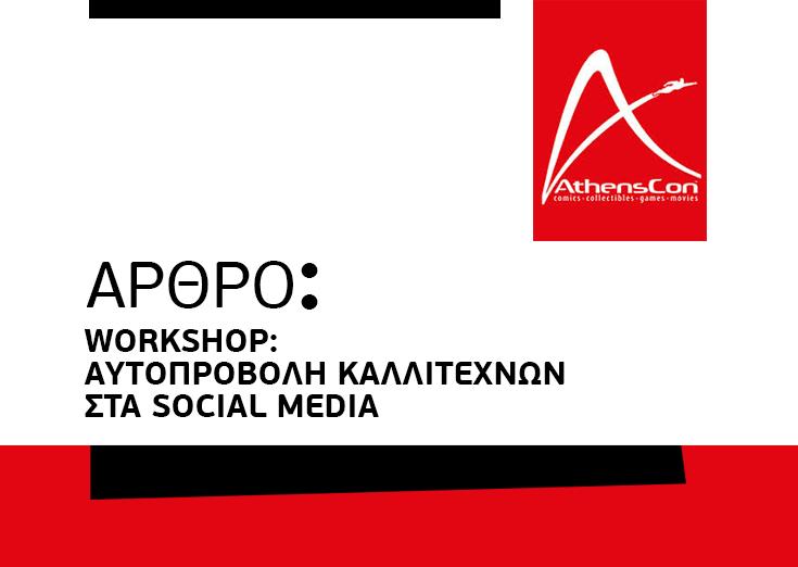 AthensCon 2018 Workshop: Αυτοπροβολή Καλλιτεχνών στα Social Media