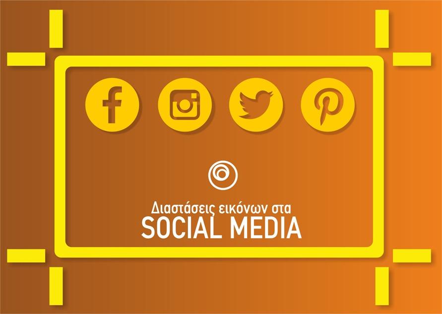 Διαστάσεις Εικόνων στα Social Media