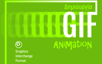 Δημιουργία GIF Animation