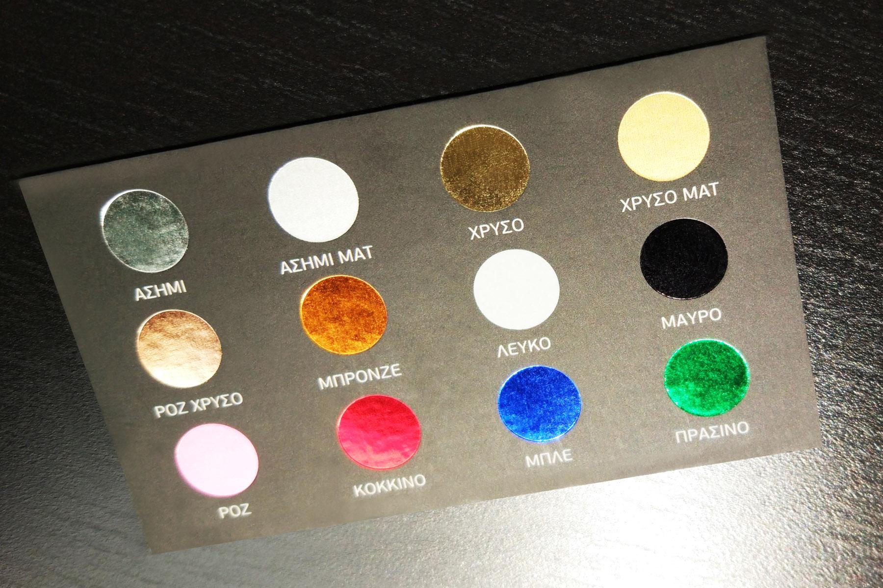 χρωματολογιο foil