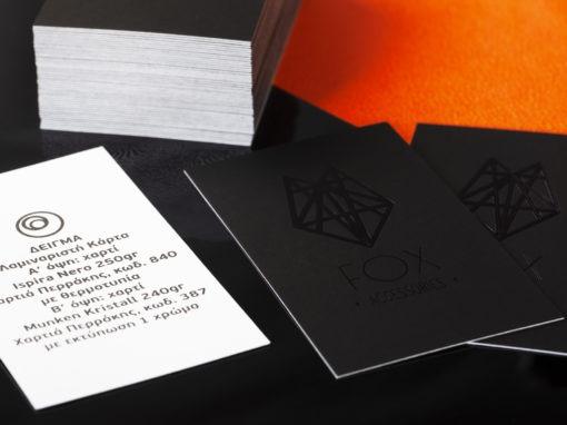 λαμιναριστή κάρτα με θερμοτυπία & 1χρώμα offset