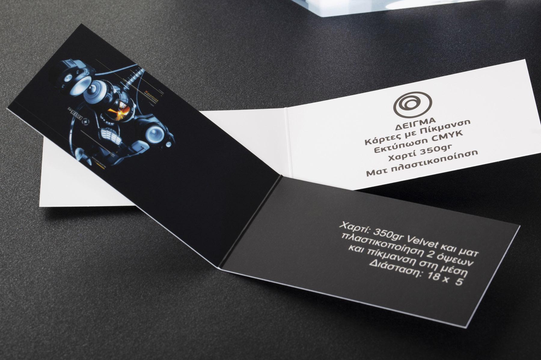 Επαγγελματική κάρτα με πίκμανση