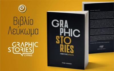 Βιβλίο-Λεύκωμα Graphic Stories