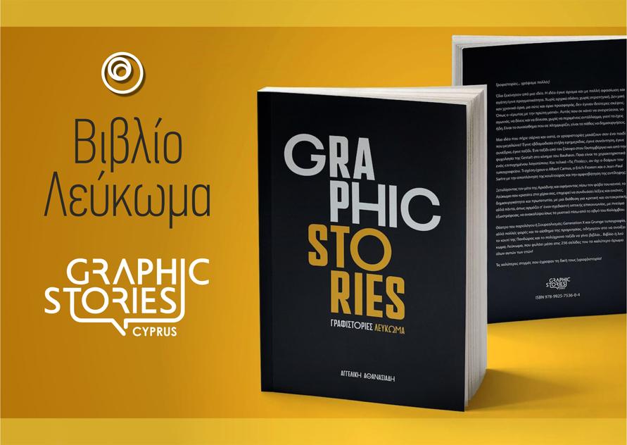 """""""Βιβλίο-Λεύκωμα Graphic Stories-Γραφιστορίες"""""""