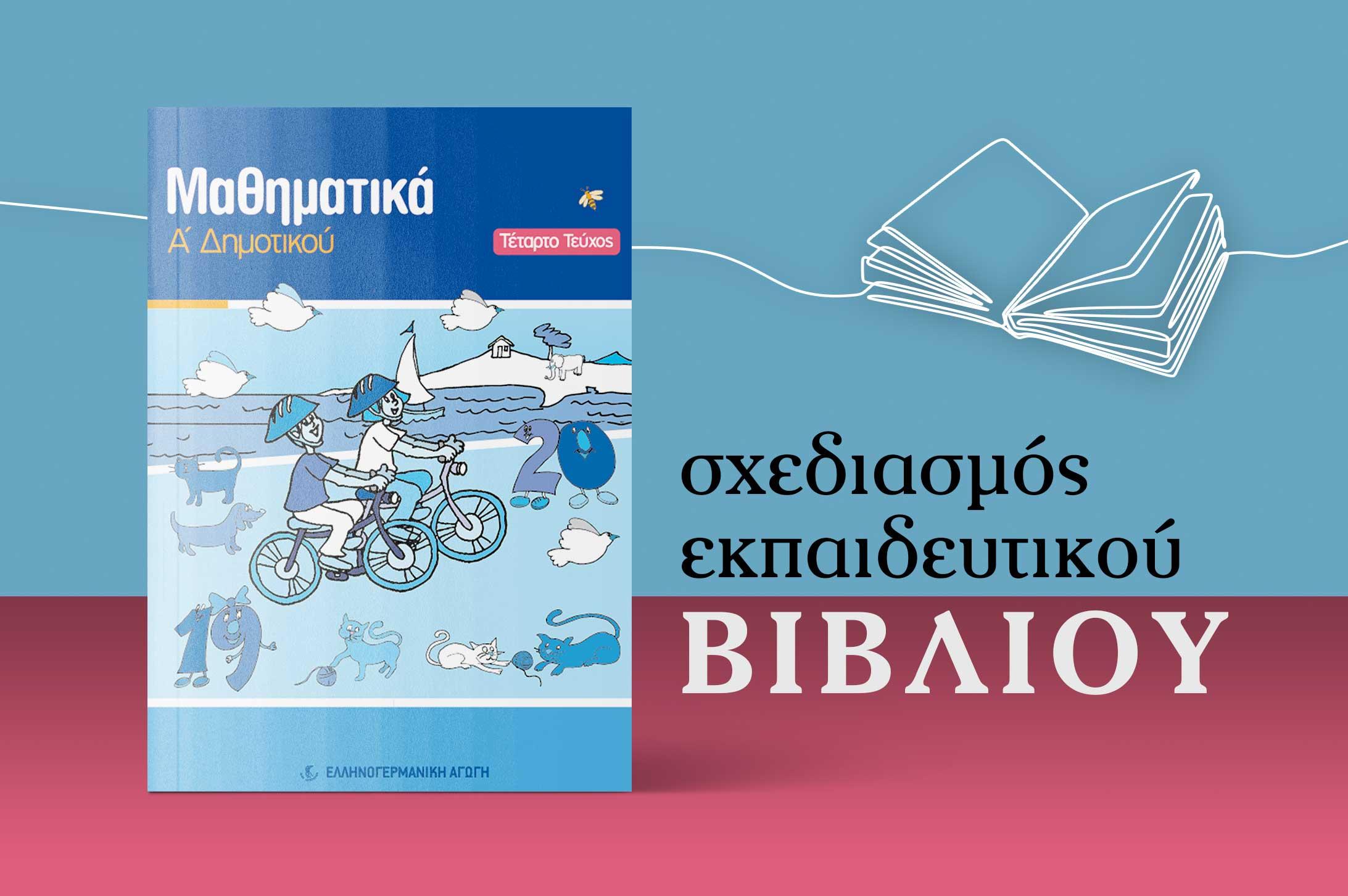 Σχεδιασμός εκπαιδευτικού βιβλίου